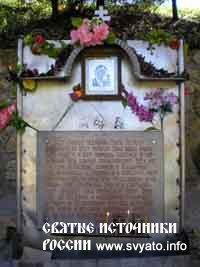 Родник, святой источник в честь иконы Казанской Божией Матери село Туртень