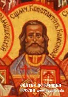 Cвященномученик  Константин Касимовский