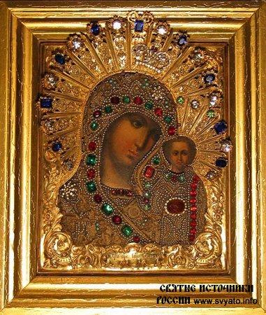 Обретение святыни Чудотворной иконы Казанской Божией Матери