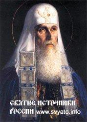 ЖИТИЕ СВЯЩЕННОМУЧЕНИКА ЕРМОГЕНА ПАТРИАРХА МОСКОВСКОГО И ВСЕЯ РОССИИ ЧУДОТВОРЦА