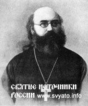 ЖИТИЕ ПРОТОИЕРЕЯ ИОАННА ИОАННОВИЧА ВОСТОРГОВА (1864-1918)