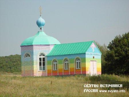 Храм иконы Божией Матери «Живоносный Источник» у села Коммуна 3-я