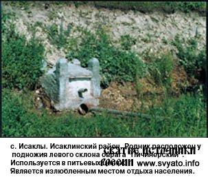 Родники, ключи, минеральные и святые источники, колодцы Самарской области