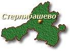 Реки Стерлибашевского района