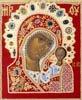 Сказание о иконе Божией Матери Богородско-Уфимской, явленной в селе Богородском