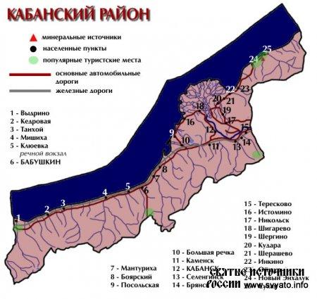 Водные ресурсы Кабанского района