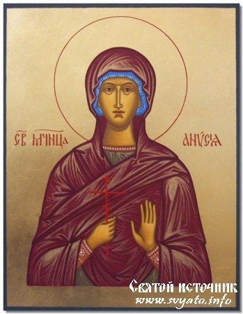 Страдание святой мученицы Анисии