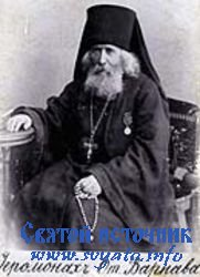 Акафист преподобному Варнаве Гефсиманскому
