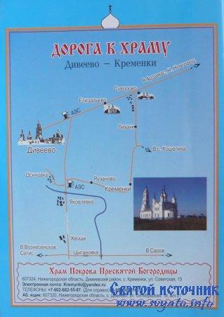 Церковь Покрова Пресвятой Богородицы село Кременки