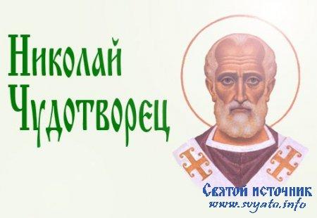 История почитания Николая Чудотворца на Руси