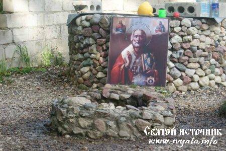 Родник, святой источник Николая Чудотворца село Андреевское