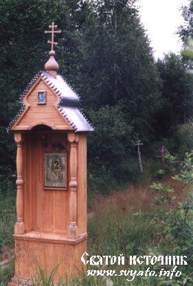 Родник, святой источник иконы Казанской Божией Матери деревня Гридино