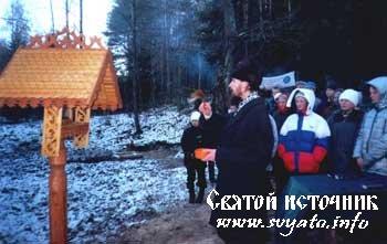 Родник, святой источник лесной Сапинской часовни у деревни Тимшино