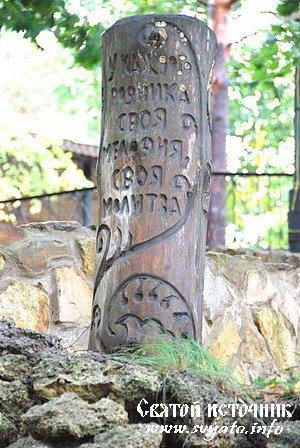 Родник «Святой ключ» поселок Красный ключ