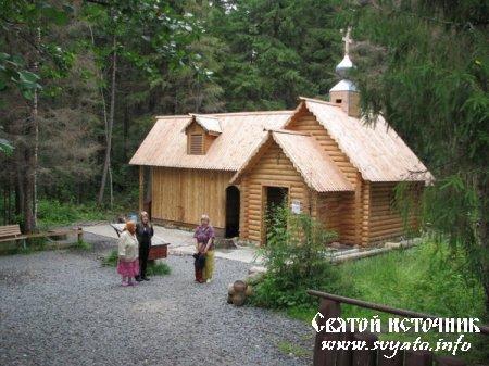 Родник «Никола ключ», святой источник святителя Николая Чудотворца у деревни Белоглазово