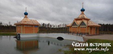 Святой источник, озеро преподобного Саввы Крыпецкого деревня Крипецкий Монастырь