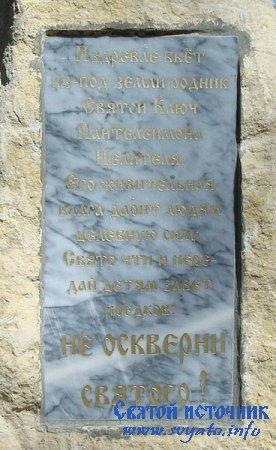 Родник «Святой ключ», святой источник великомученика Пантелеймона Целителя «Малый бор» национальный парк «Нижняя Кама» у города Елабуга